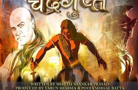 Chandragupt