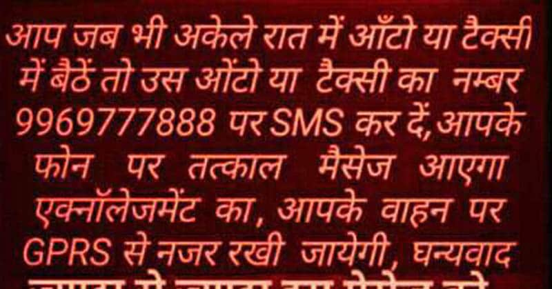 Women's Safety helpline number 9969777888 – Fact Check